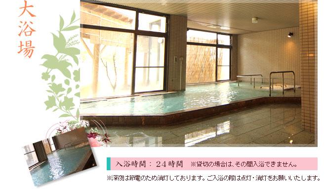 まじま荘大浴場