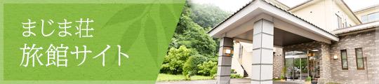 旅館まじま荘 ご宿泊向けサイト